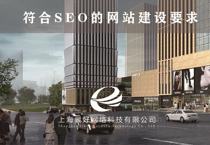 符合SEO网站建设的五点要求,制作符合SEO的网站