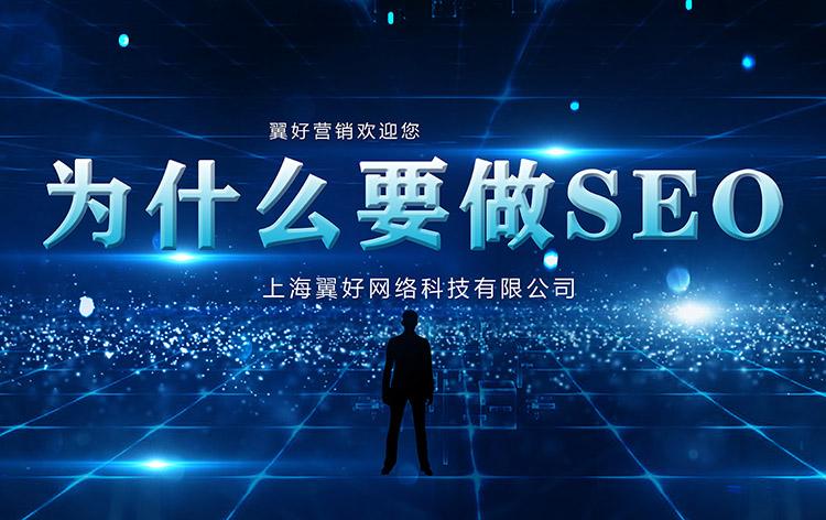 上海翼好SEO公司