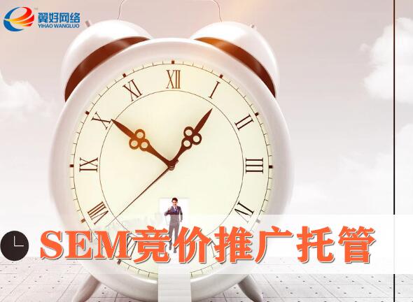 上海SEM托管服务_百度SEM账户优化维护信息介绍